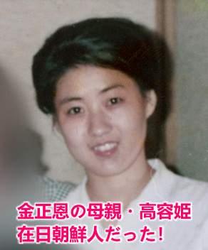 金正恩の母親で元在日朝鮮人2世の高容姫の若い頃の顔画像