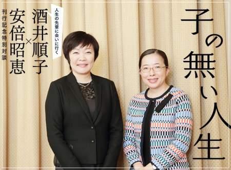 子のない人生の刊行記念対談をした安倍昭恵夫人