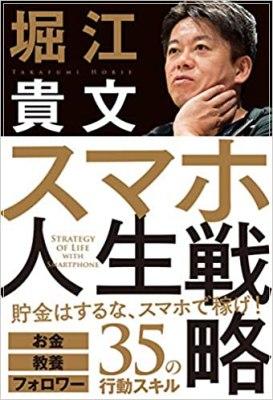 ホリエモンこと堀江貴文が出版したスマホ人生戦略の表紙