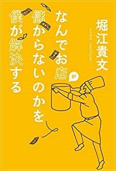 ホリエモンこと堀江貴文が出版した何でお店がもうからないのかを僕が解決するの表紙画像