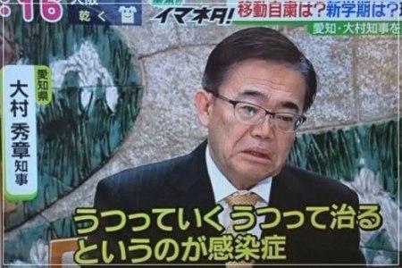 愛知県の大村秀章知事の顔画像