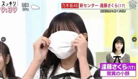 遠藤さくらがマスクを着けて小顔さがわかる顔画像