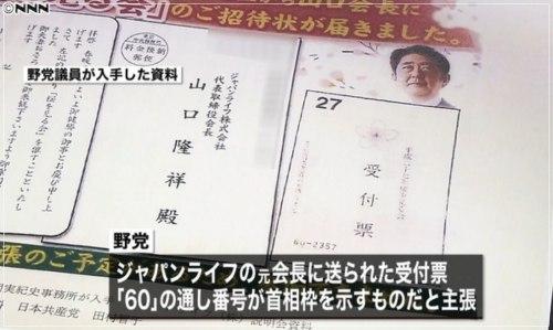 悪徳マルチのジャパンライフ元会長山口氏に送られた桜を見る会の招待状画像