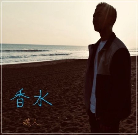 瑛人の香水のジャケット写真