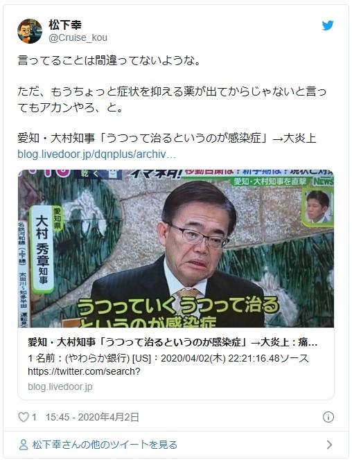大村秀章知事のテレビでの発言に対するツイート画像