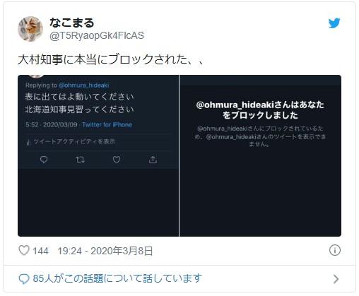 大村秀章知事にツイッターでブロックされた愛知県民のツイート画像