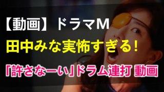 あゆのドラマMの田中みな実が怖すぎる!「許さなーいVS許さなーい」ドラム連打シーンとネット上の声紹介