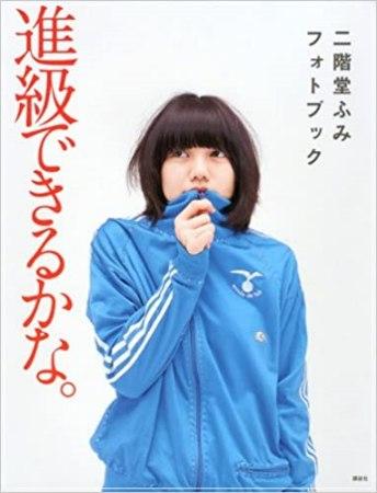 中村倫也の歴代彼女と噂される二階堂ふみがジャージで表紙を飾ったフォトブック「進級できるかな」の画像