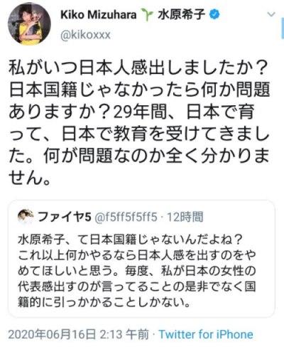 水原希子が反論した日本人感の発端となったツイッター投稿画像