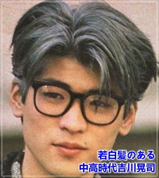 吉川晃司の中高生時代の若白髪の顔画像