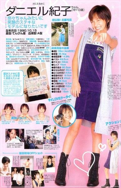 水原希子の13歳の時はダニエル紀子として活動していた雑誌の画像