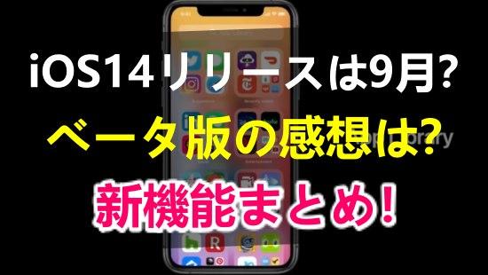 iOS14が本リリースは9月!ベータ版感想と新機能をまとめ!