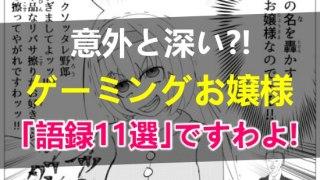 ゲーミングお嬢の意外と深い「語録11選」まとめ!