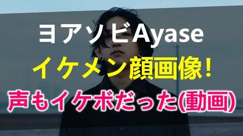 ヨアソビ(YOASOBI)Ayaseのイケメン顔画像!声もイケボだった(動画)