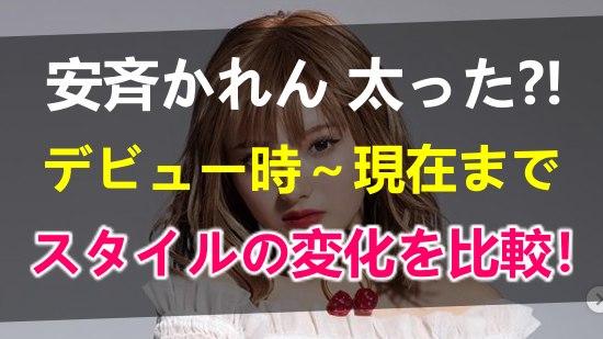 安斉かれんコロナ自粛で太った?!デビュー時~現在までスタイルの変化を画像比較!