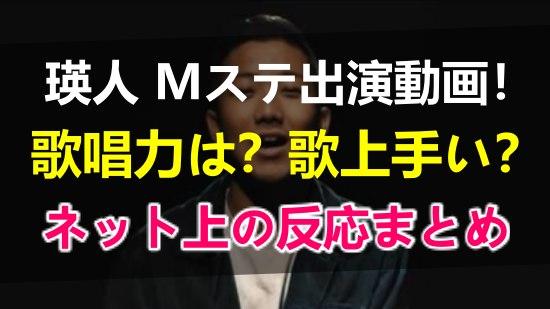 瑛人Mステ出演動画!「香水」生歌披露で歌唱力は?歌上手い?ネット上の反応まとめ