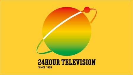 24時間テレビのロゴ画像