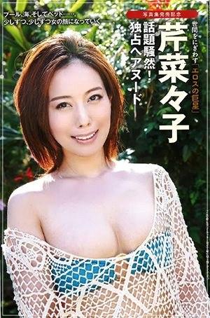 山本太郎議員の元嫁・割鞘朱璃がセクシー女優・芹菜々子としてデビューしていた画像