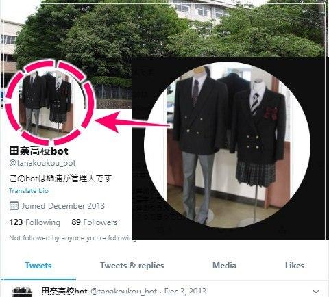 安斉星来さんが通う田奈高校の制服画像