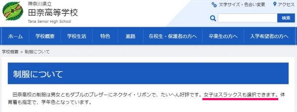 安斉星来が通う神奈川県立田奈高校のHP画像