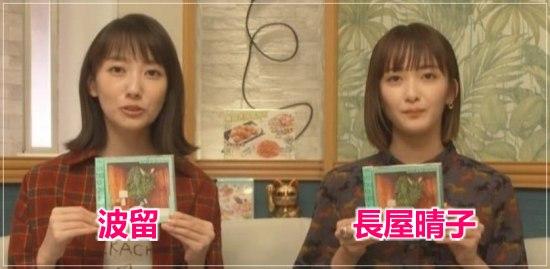 波瑠と顔が激似でそっくり似てる長屋晴子の比較顔画像