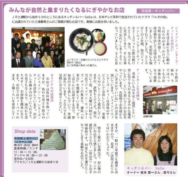 三浦春馬の両親が経営していたキッチン&バーSaSaが掲載されているローカル雑誌記事の画像