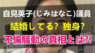 子(じみはなこ)政務官は結婚してないの?独身の理由とは?橋本岳との不倫の真相も調査