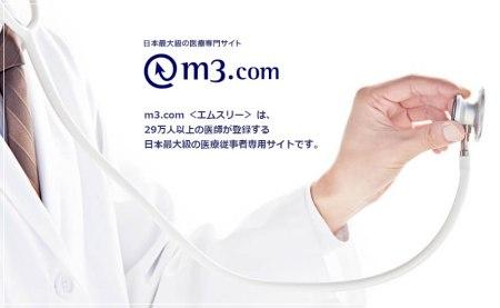 LINEヘルスケアLINEと提携して展開しているm3.comのHPトップ画像