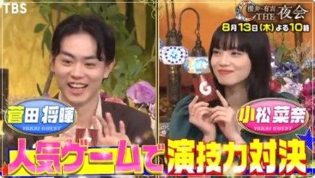 菅田将暉&小松菜奈のスダナナカップルがTHE夜会で共演した時の画像