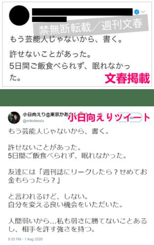 文春オンラインに掲載されたツイートと小日向えりのツイート画像