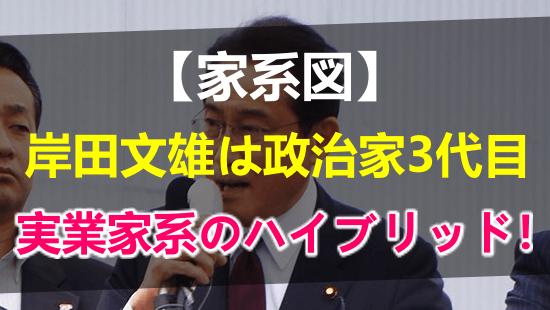 岸田文雄の家系図を解説!3代目政治家で実業家系のハイブリッドだった!