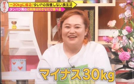 30キロ痩せたダイエット方法を公開するゆいPの顔画像