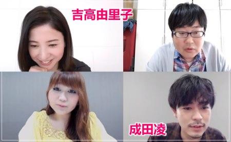 吉高由里子の現在彼氏と噂される成田凌とのCMリモート共演の画像