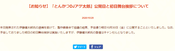 伊藤健太郎が出演するとんかつDJアゲ太郎の公式HPで予定通り公開を知らせるニュース画像