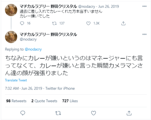 野田クリスタルがカレー嫌いを表明したツイッター投稿画像