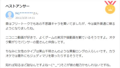 野田クリスタルのタイプの女性は栗山千明のようなロングヘアの女性と投稿されたYahoo知恵袋の画像
