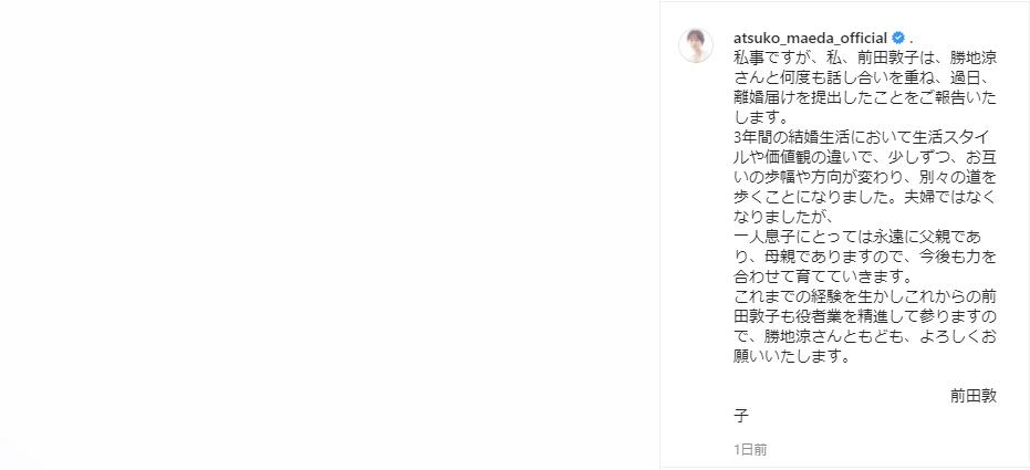 前田敦子の離婚報告メッセージインスタ画像