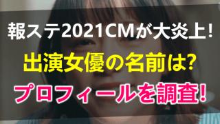 報道ステーション2021CMの出演女優の名前は?誰?プロフィール調査