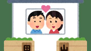 夫婦別姓採用しているカップルの画像