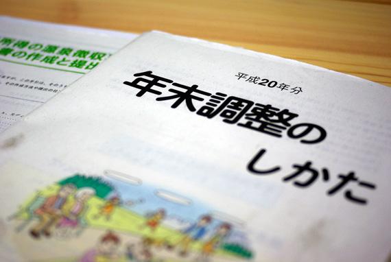 20081210-02.jpg