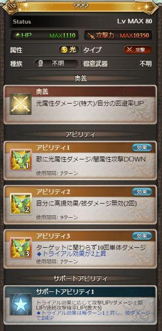 10月 トライアル SSR 01
