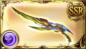 虚空の裂剣 アーカーシャ剣 グラブル スマホ ゲーム 攻略 闇属性 闇 アーカーシャ SSR