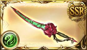 風SSR武器 (5)