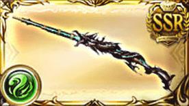 風SSR武器 (2)