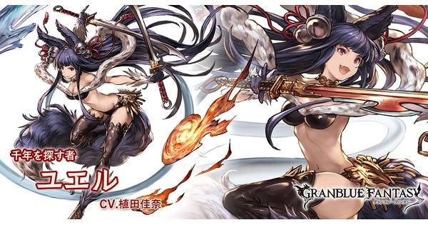 火属性 SSR グラブル スマホ ゲーム  ユエル