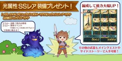 SSR グラブル スマホ ゲーム 攻略 初心者 応援 キャンペーン マグナ 02