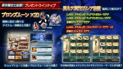 SSR グラブル スマホ ゲーム 攻略 初心者 応援 キャンペーン マグナ 01