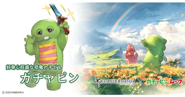 風属性 ガチャピン グラブル スマホ ゲーム攻略 ブログ 02