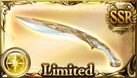 アーク ノア短剣 リミテッド武器 ダマスカス鋼の優先度 ノア グラブル スマホ ゲーム攻略 ブログ 光属性 01