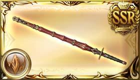 剣聖の袋竹刀 グラブル スマホ ゲーム 攻略 土属性 プロネシスHL SSR